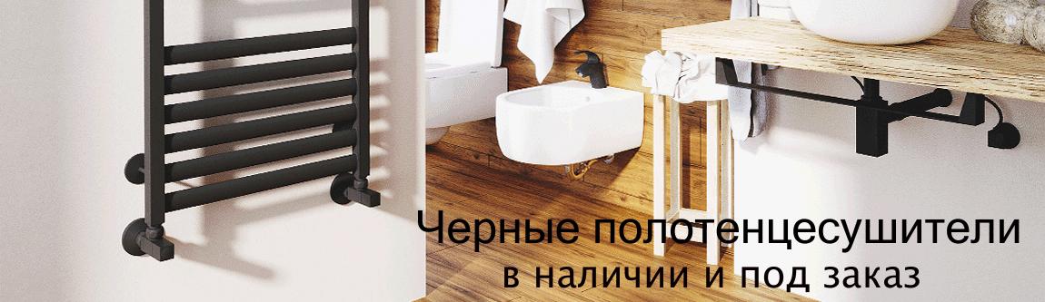 Черные полотенцесушители в наличии и под заказ
